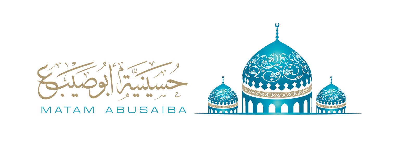 حسينية أبو صيبع
